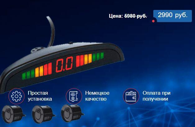 парковочный радар pioneer nd ps1 черный
