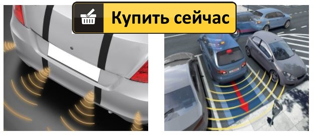 парктроники e60